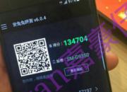 результаты AnTuTu смартфона Samsung Galaxy S7 Edge