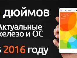 Неплохие смартфоны с экраном на 5 дюймов актуальные в 2016 году