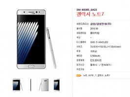 Samsung Galaxy Note 7 будет оснащен аккумулятором емкостью 3500 мАч
