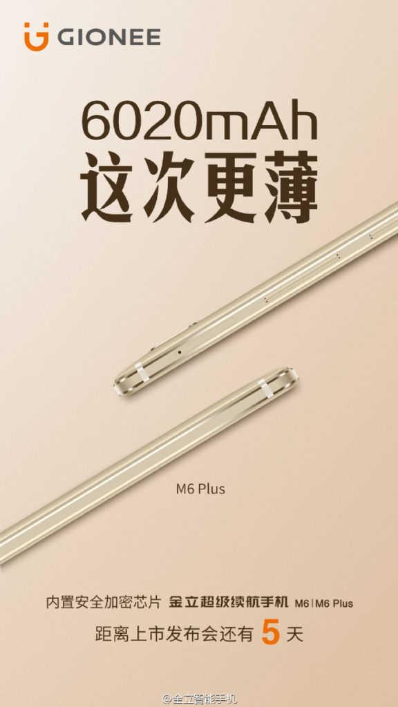 Gionee M9 Plus получит неимоверно ёмкую батарею