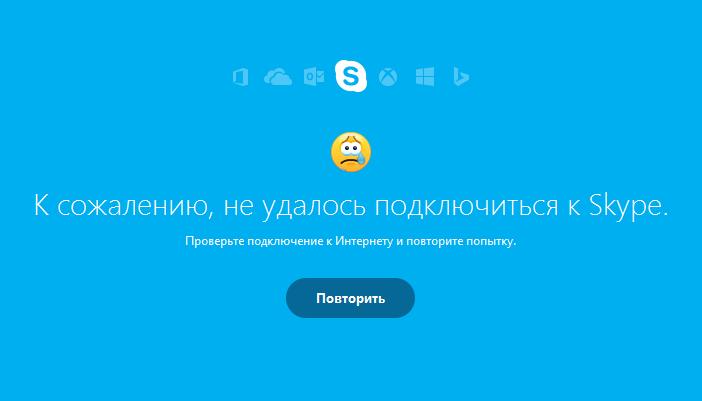 """Microsoft """"убивает"""" Skype на Windows Phone 8, Windows Phone 8.1 и Android 4.0.3 и младше"""