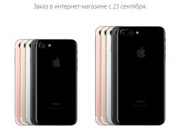 Известна дата выхода и цена iPhone 7 и 7 Plus в России на официальном сайте