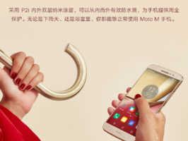 Motorola Moto M влагозащита