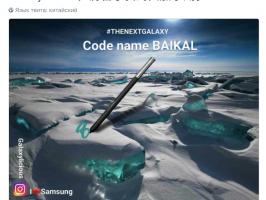 Samsung Baikal