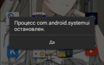Системный интерфейс остановлено alcatel. Стандартный режим остановлено алкатель что делать