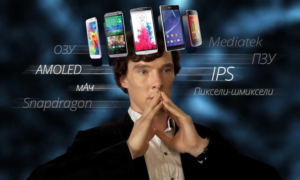 Как выбрать смартфон в 2017 году