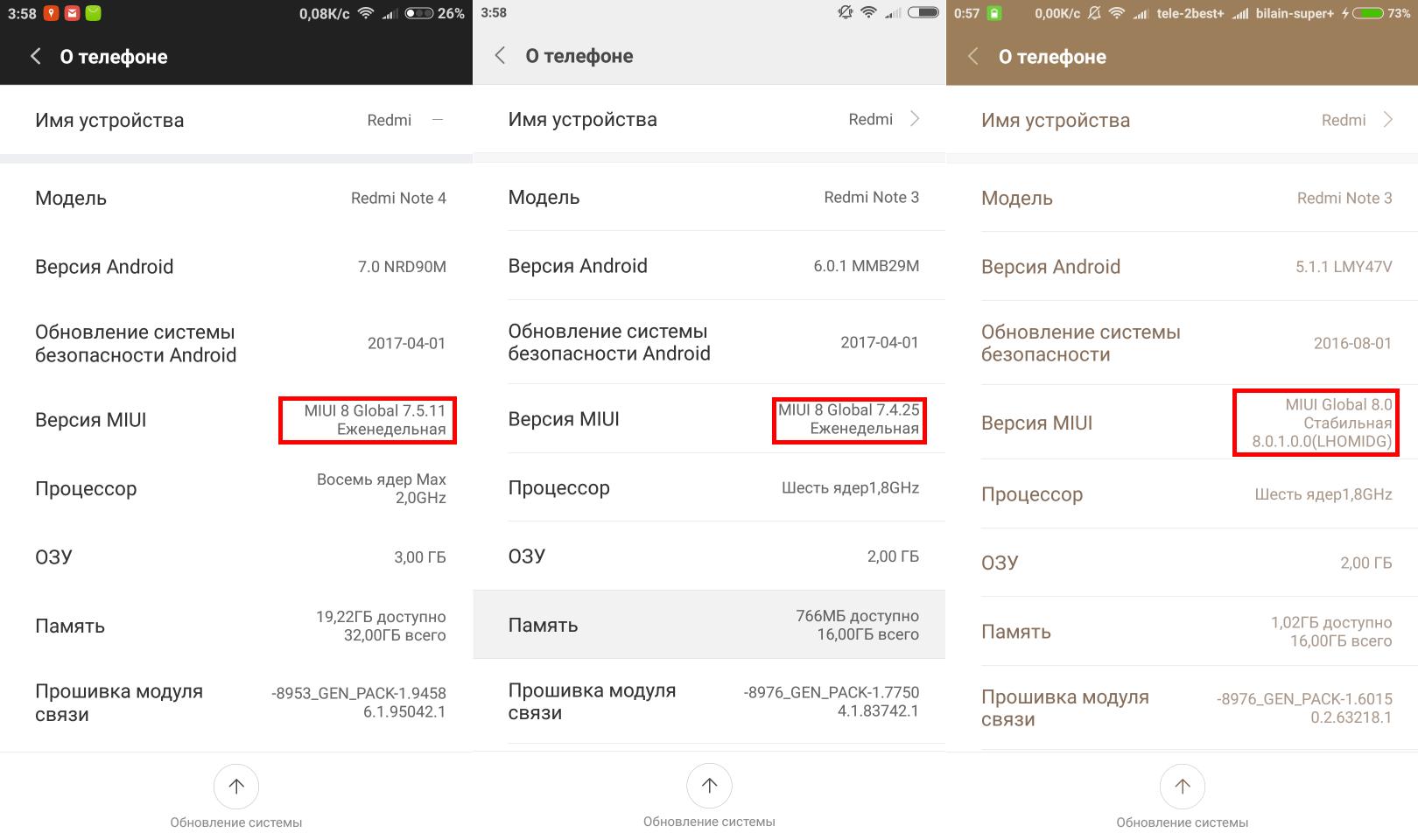 Xiaomi прошивки