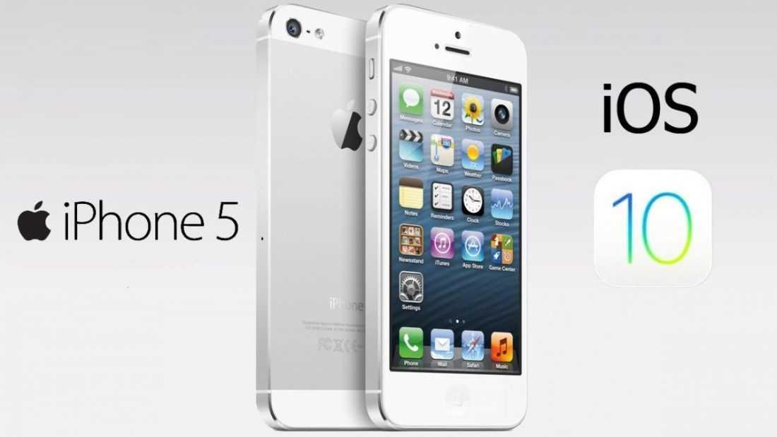 ios10 iphone 5
