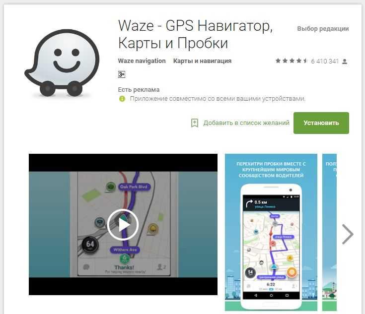 WAZE GPS НАВИГАТОР КАРТЫ И ПРОБКИ СКАЧАТЬ БЕСПЛАТНО