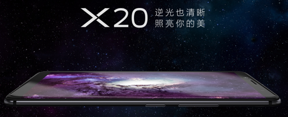 Vivo X20 и Vivo X20 Plus официально представлены: безрамочный дизайн и функция распознавания лица