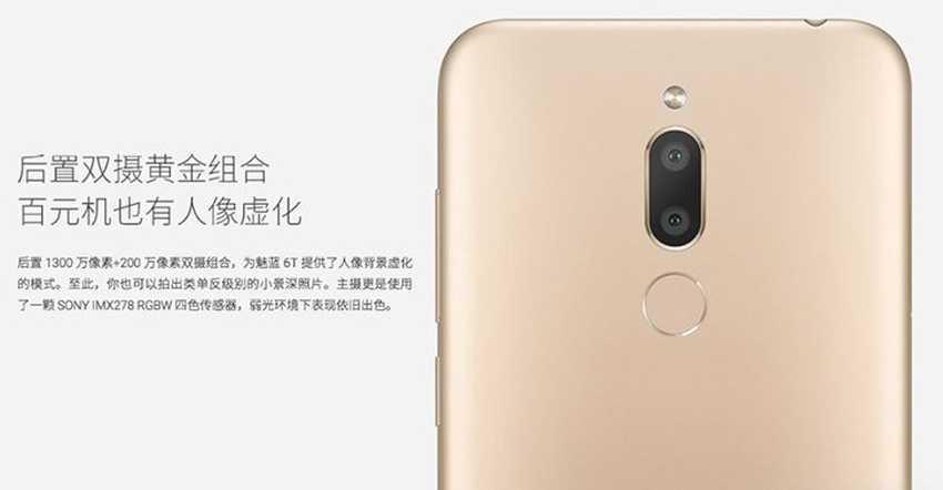 Meizu M6T характеристики полноэкранного бюджетника с двойной камерой