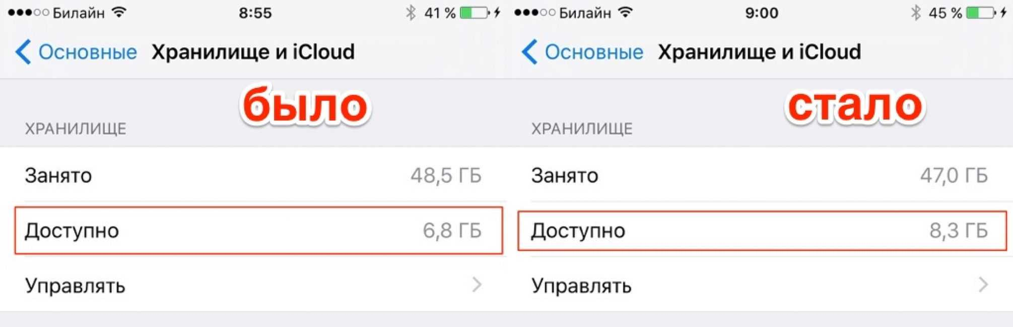 How to clear cache on IPhone