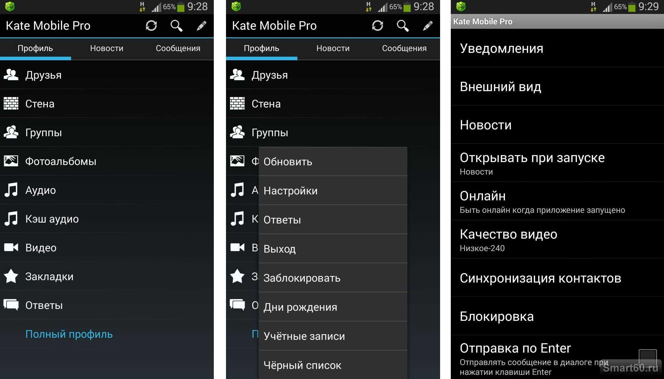 Скачать kate mobile на айфон.
