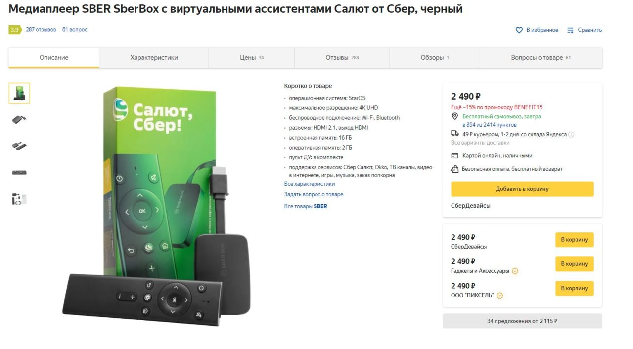SberPlay